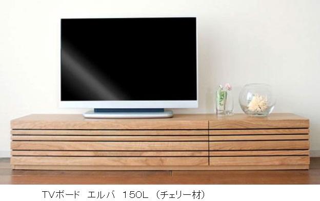 日本製 テレビボード エルバ(テレビ150L)材質:チェリー材(チェリーナチュラル色)F☆☆☆☆(最高基準)の材料で製作別注色有り、値段変わります(メープル材/ホワイトオーク材)別注は30日かかります。