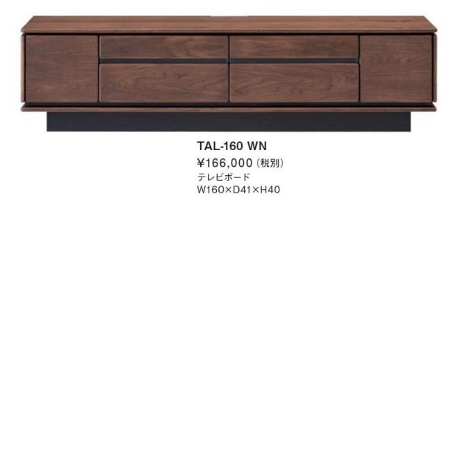 MKマエダ製高級TVボード タリオ 160cm幅TAL-160WNウォールナット突板張りウレタン塗装要在庫確認開梱設置送料無料(沖縄・北海道・離島は除く)