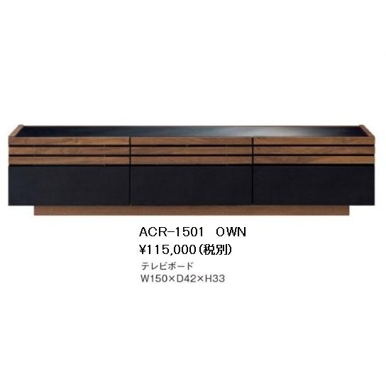 MKマエダ製高級TVボード アコール 150cm幅ACR-1501 天板・フロント:オレフィンシート貼り天然木:ウォールナット要在庫確認開梱設置送料無料(沖縄・北海道・離島は除く)
