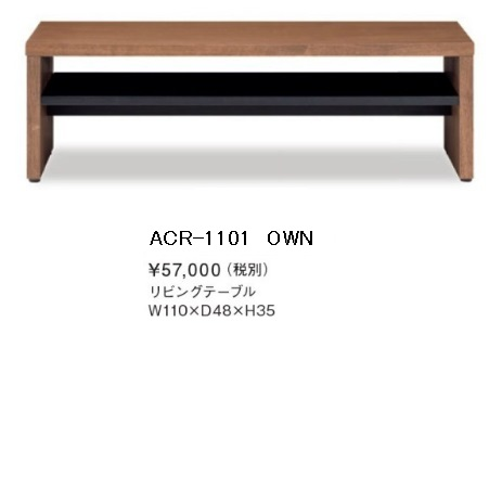 MKマエダ製高級リビングテーブル アコール ACR-1101 天板・フロント:オレフィンシート貼り天然木:ウォールナット要在庫確認送料無料(沖縄・北海道・離島は除く)