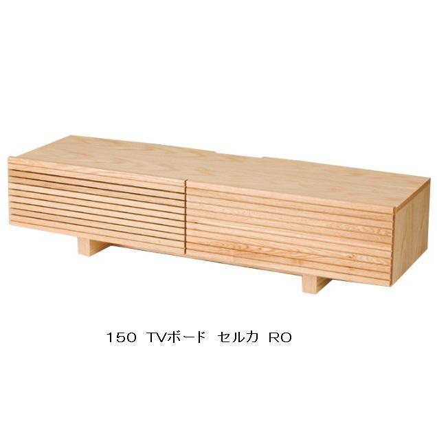 レグナテック社製 150 TVボードセルカ(柵)レッドオーク無垢材(7素材対応:他にBC・WN・HM・WO・BE・ALあり)ウレタン塗装受注生産になっております(納期30~40日)送料無料(玄関前配送)北海道、沖縄、離島は別途お見積り