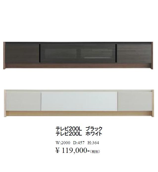 日本製 テレビボード エスト 200L2色対応(BK・WH)F☆☆☆☆(最高基準)の材料で製作。開梱設置送料無料(北海道・沖縄・離島は除く)