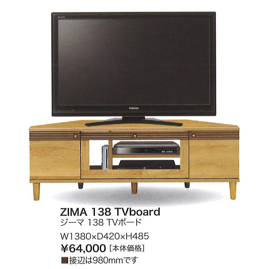 日本製 ジーマ138 TVボードアルダー材使用ホルムアルデヒド規制対応コーナーにも置けます。送料無料(玄関渡し)北海道・沖縄・離島は除く要在庫確認