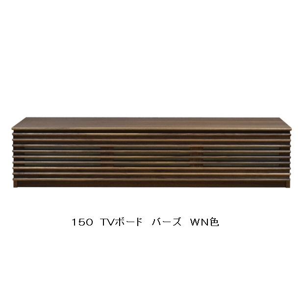 レグナテック社製 バーズ(基地)150TVスタンド一部無垢材使用ウォールナット/オークオイル塗装受注生産(納期30~40日)送料無料(玄関前配送)北海道、沖縄、離島は別途お見積り要在庫確認