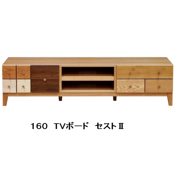 レグナテック社製 160 TVボードセスト2(整列、6番目)前板:無垢材(各素材グラデーション)ウレタン塗装受注生産になっております(納期30~40日)送料無料(玄関前まで)北海道、沖縄、離島は別途お見積り