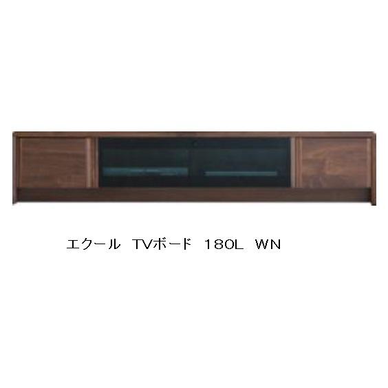 日本製 テレビボード エクール 180L材質:ウォールナット材ブラウン(リアルナットナチュラル色)F☆☆☆☆(最高基準)の材料で製作2色対応(他にホワイトオーク材あり)背面化粧仕上げ要在庫確認