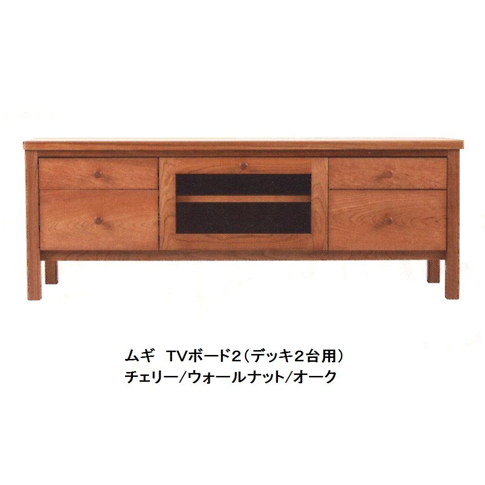 飛騨高山 木馬舎の家具ムギ TVボード2(デッキ2台用) 素材:3色対応(チェリー・ウォールナット・オーク)オイル塗装受注生産になっております。開梱設置送料無料(沖縄・北海道・離島は除く)
