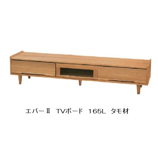 起立木工製 エバー2 TVボード 165L タモ無垢オイル塗装(別売メンテナンスキットあり)開梱設置送料無料(沖縄・北海道・離島は見積もり)