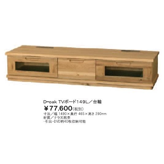 起立木工製 D-オーク TVボード 149L/台輪 ナラ無垢ウレタン塗装送料無料(沖縄・北海道・離島は見積もり)