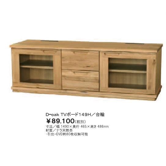 起立木工製 D-オーク TVボード 149H/台輪 ナラ無垢ウレタン塗装送料無料(沖縄・北海道・離島は見積もり)