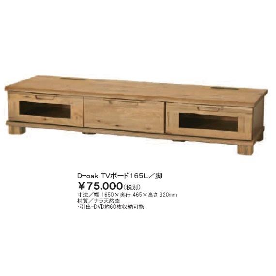 起立木工製 D-オーク TVボード 165L/脚 ナラ無垢ウレタン塗装開梱設置送料無料(沖縄・北海道・離島は見積もり)