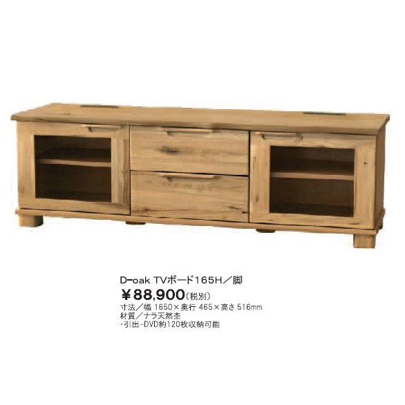 起立木工製 D-オーク TVボード 165H/脚 ナラ無垢ウレタン塗装開梱設置送料無料(沖縄・北海道・離島は見積もり)