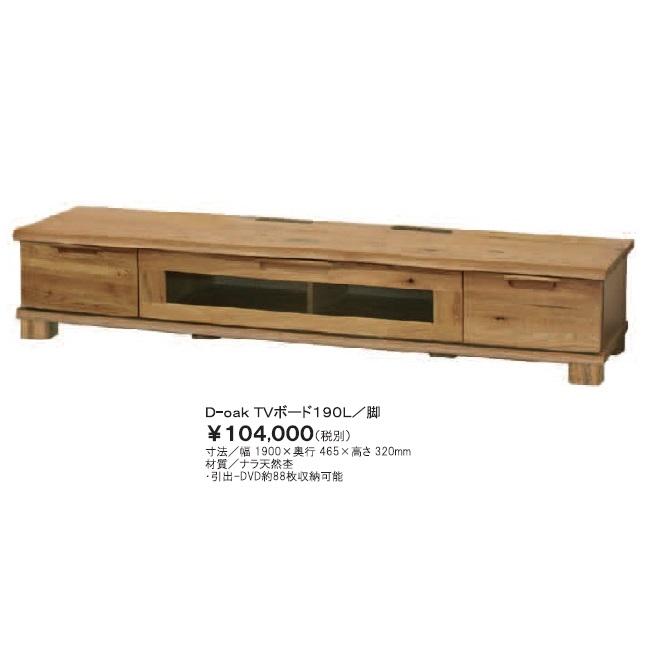 起立木工製 D-オーク TVボード 190L/脚 ナラ無垢ウレタン塗装開梱設置送料無料(沖縄・北海道・離島は見積もり)