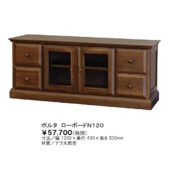 起立木工製 ポルタ ローボード N120ナラ無垢ウレタン塗装送料無料(沖縄・北海道・離島は見積もり)