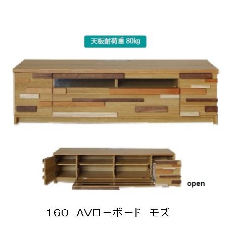 モーブル製 160AVローボード モズ前板3種の無垢材使用送料無料(玄関前まで)北海道・沖縄・離島は見積もり要在庫確認