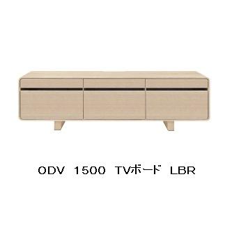 ODV 150 TVB2色対応(MBR・LBR)MBR:ウォールナット無垢/突板LBR:オーク無垢/突板ウレタン塗装引出し:フルオープンレール付開梱設置送料無料 北海道・沖縄・離島は除く