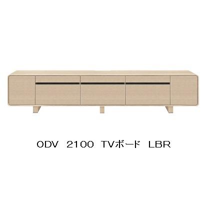 ODV 210 TVB2色対応(MBR・LBR)MBR:ウォールナット無垢/突板LBR:オーク無垢/突板ウレタン塗装引出し:フルオープンレール付開梱設置送料無料 北海道・沖縄・離島は除く