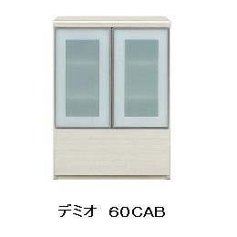 デミオ 60 キャビネットWH(白木目)MDF、ハイグロスシート引出しはフルオープンレール付送料無料(玄関前まで)北海道・沖縄・離島は除く。