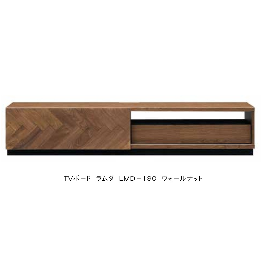 MKマエダ製高級TVボード ラムダ 180cm幅LMD-180 ウォールナットオイル仕上げ要在庫確認開梱設置送料無料(沖縄・北海道・離島は除く)