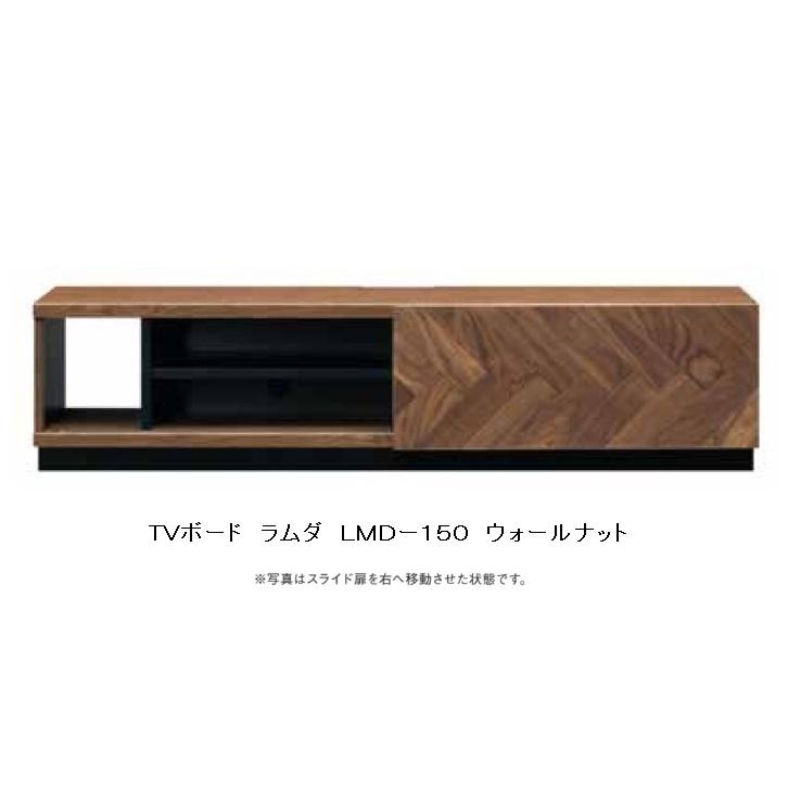 MKマエダ製高級TVボード ラムダ 150cm幅LMD-150 ウォールナットオイル仕上げ要在庫確認開梱設置無料(沖縄・北海道・離島は除く)