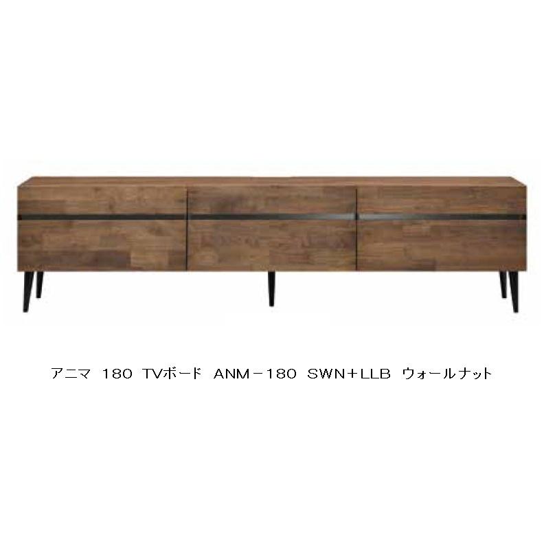 MKマエダ製高級TVボード アニマ 180cm幅ANM-180 SWN+LLB ウォールナットオイル仕上げ脚は3種類から選択要在庫確認開梱設置送料無料(沖縄・北海道・離島は除く)
