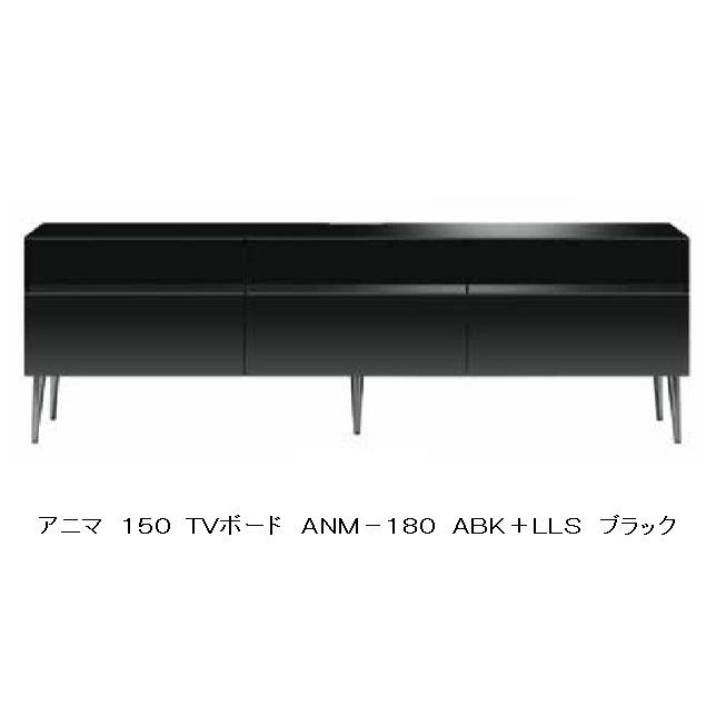 MKマエダ製高級TVボード アニマ 150cm幅ANM-150 ABK+LLS 2色対応(ABK・AWH)アクリル化粧板脚は3種類から選択要在庫確認開梱設置送料無料(沖縄・北海道・離島は除く)