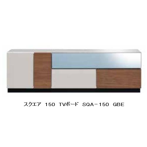 MKマエダ製高級TVボード スクエア 150cm幅SQA-150 GBE ウォールナットウレタン塗装要在庫確認開梱設置送料無料(沖縄・北海道・離島は除く)