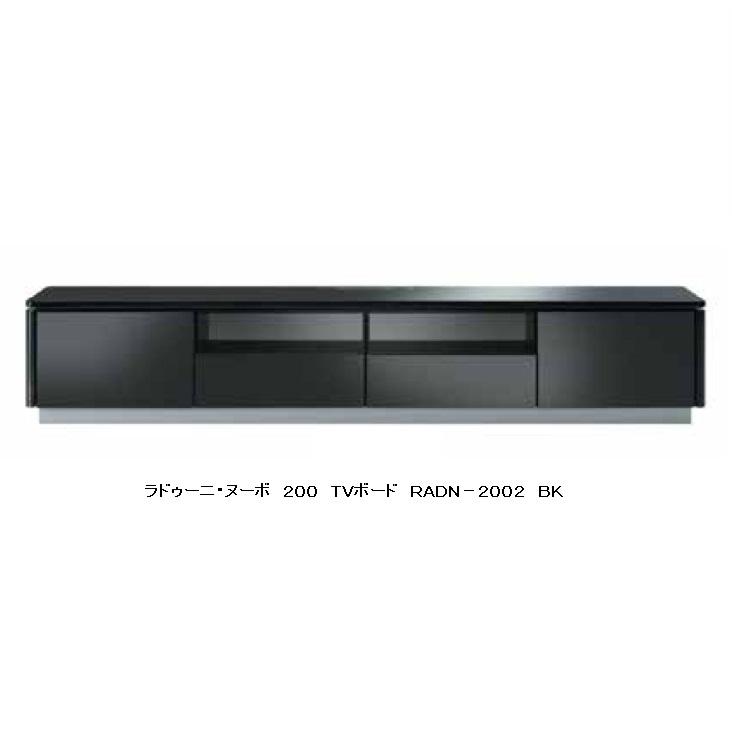 MKマエダ製高級TVボード ラドゥ-ニ・ヌーボ 200cm幅RADN-2002 BKウレタン塗装(鏡面仕上げ)要在庫確認開梱設置送料無料(沖縄・北海道・離島は除く)BK色は廃盤です