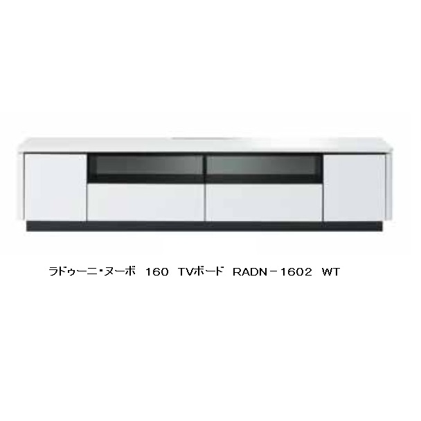 MKマエダ製高級TVボード ラドゥ-ニ・ヌーボ 160cm幅RADN-1602 WTウレタン塗装(鏡面仕上げ)要在庫確認開梱設置送料無料(沖縄・北海道・離島は除く)