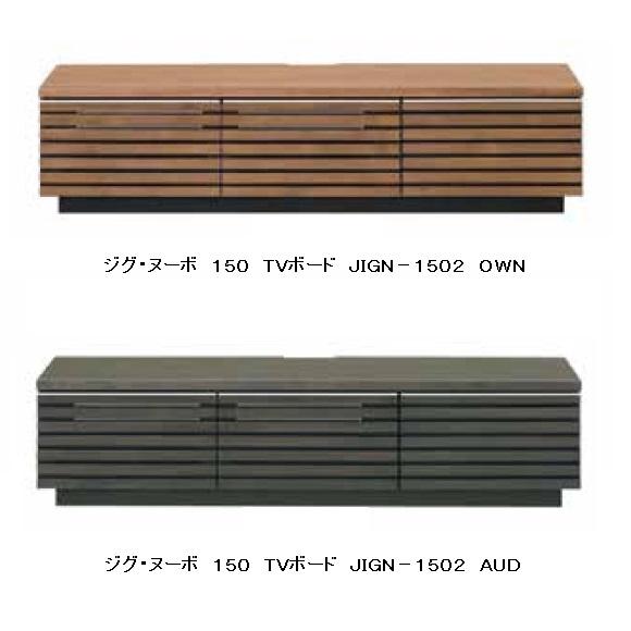 MKマエダ製高級TVボード ジグ・ヌーボ 150cm幅JIGN-1502 2色対応(OWN/AUD)ウレタン塗装/オイル仕上げ要在庫確認開梱設置送料無料(沖縄・北海道・離島は除く)