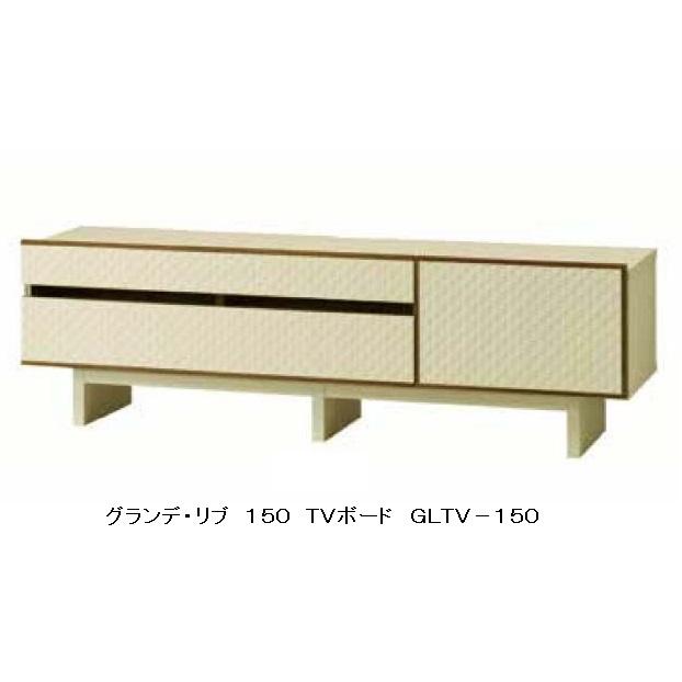 MKマエダ製高級TVボード グランデ・リブ 150cm幅 GLTV-150MDFリブ加工ウレタン塗装要在庫確認開梱設置送料無料(沖縄・北海道・離島は除く)