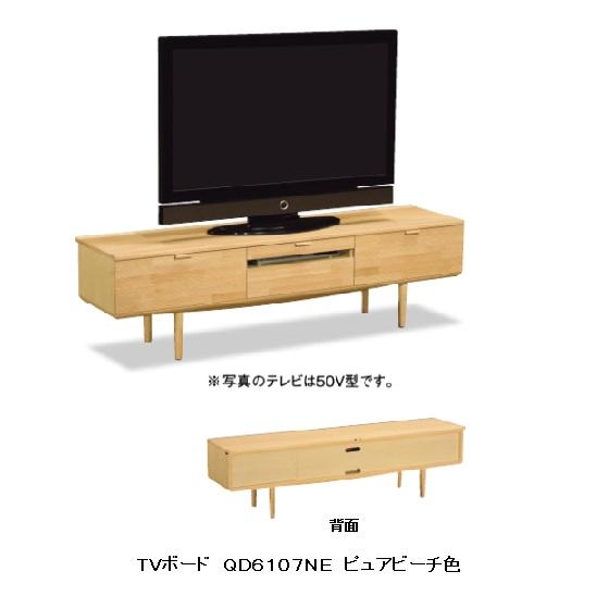 カリモク製 TVボードQD6107NE/QD6107NJ2色対応:NJ(カカオブラウン)NE(ピュアビーチ)ブナ材開梱設置送料無料(北海道・沖縄・離島は見積もり)