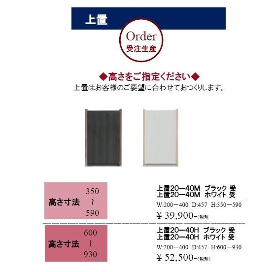 モリタインテリア製 上置き20-40M エストGUV塗装:2色対応(BK・WH)扉:耐震ラッチ、ダンバー付20-40HもありますF☆☆☆☆(最高基準)の材料で製作。受注生産30日