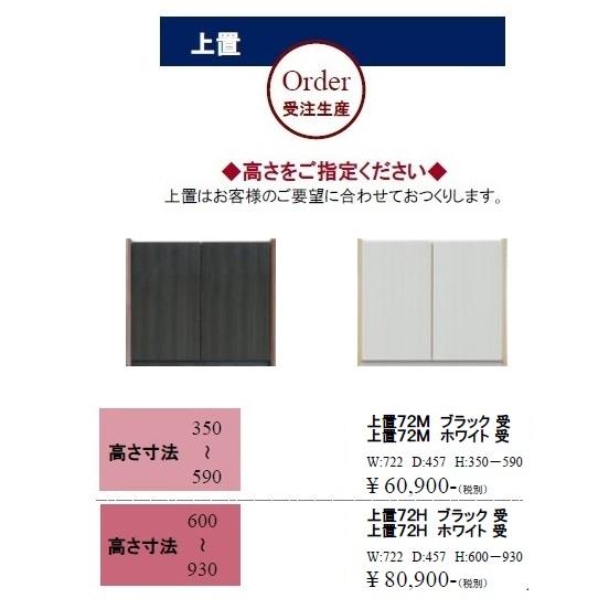 モリタインテリア製 上置き72M エストGUV塗装:2色対応(BK・WH)扉:耐震ラッチ、ダンバー付20-40HもありますF☆☆☆☆(最高基準)の材料で製作。受注生産30日