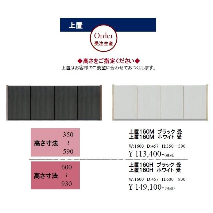 モリタインテリア製 上置き160M エストGUV塗装:2色対応(BK・WH)扉:耐震ラッチ、ダンバー付160HもありますF☆☆☆☆(最高基準)の材料で製作。受注生産30日