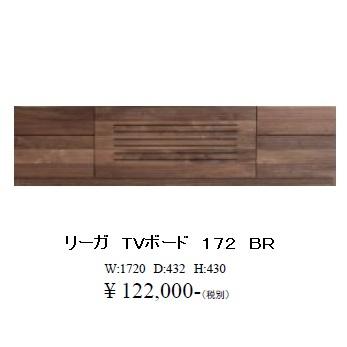 モリタインテリア製 TVボード リーガ 172セラウッド塗装、2色対応(BR・NA)ホワイトオーク材F☆☆☆☆(最高基準)の材料で製作。開梱設置送料無料(北海道・沖縄・離島は除く)