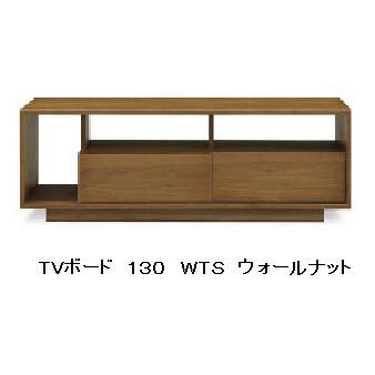 WTS 130 TVBMBR色(ウォールナット突板)ウレタン塗装引出しフルオープンレール使用開梱設置送料無料 北海道・沖縄・離島は除く