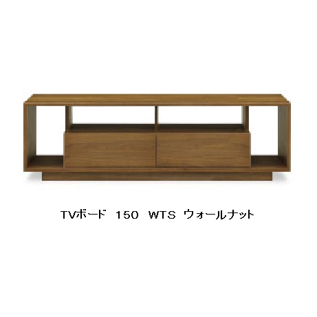 WTS 150 TVBMBR色(ウォールナット突板)ウレタン塗装引出しフルオープンレール使用開梱設置送料無料 北海道・沖縄・離島は除く