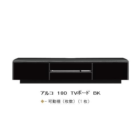 シギヤマ家具製 TVボード アルコ180表面材:UV塗装2色対応(BK/WH)内装:コート紙(BK)引出しフルオープンレール付開梱設置送料無料(北海道・沖縄・離島は除く)要在庫確認。