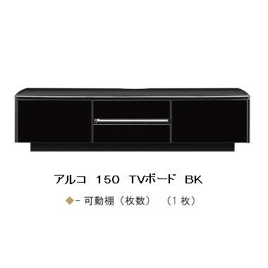 シギヤマ家具製 TVボード アルコ150表面材:UV塗装2色対応(BK/WH)内装:コート紙(BK)引出しフルオープンレール付送料無料(玄関前まで)北海道・沖縄・離島は除く要在庫確認。