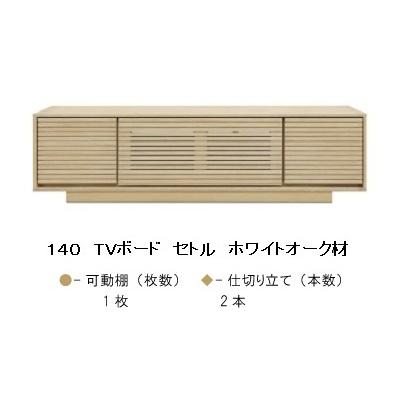 シギヤマ家具製 TVボード セトル140主材:ホワイトオーク材ウレタン塗装内装:コート紙(オーク柄)引出しフルオープンレール付開梱設置送料無料(北海道・沖縄・離島は除く)要在庫確認。