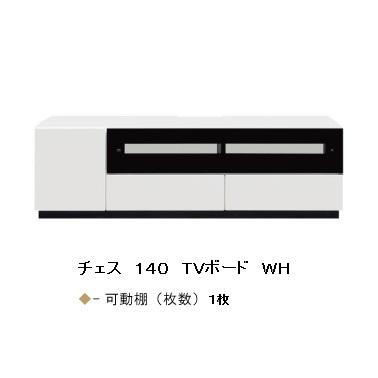 シギヤマ家具製 TVボード チェス140表面材:UV塗装(WH/BK)内装:コート紙(BK)ガラス:グレーペン強化ガラス引出しフルオープンレール付開梱設置送料無料(北海道・沖縄・離島は除く)要在庫確認。