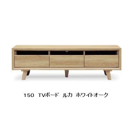 シギヤマ家具製 TVボード ルカ 150天板:ホワイトオーク突板前板:強化紙(オーク柄)ウレタン塗装引出しフルオープンレール付開梱設置送料無料(北海道・沖縄・離島は除く)要在庫確認。