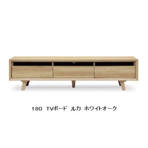 シギヤマ家具製 TVボード ルカ 180天板:ホワイトオーク突板前板:強化紙(オーク柄)ウレタン塗装引出しフルオープンレール付開梱設置送料無料(北海道・沖縄・離島は除く)要在庫確認。