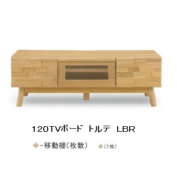 シギヤマ家具製 120 TVボード トルテ2色対応(LBR/MBR)ホワイトオーク/ウォールナット無垢材セラウッド塗装引出し:三段レール付要在庫確認。