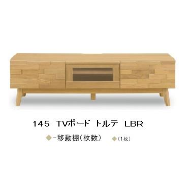 シギヤマ家具製 145 TVボード トルテ2色対応(LBR/MBR)ホワイトオーク/ウォールナット無垢材セラウッド塗装引出し:三段レール付要在庫確認。
