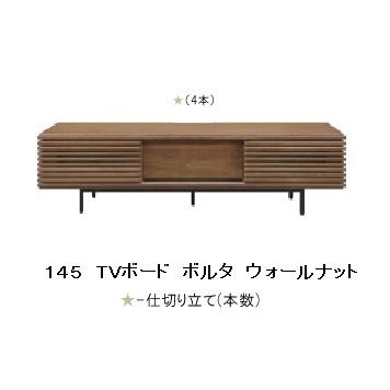 シギヤマ家具製 145 TVボード ボルタ ウォールナット材ウレタン塗装脚:アイアン引出し:フルオープンレール付送料無料(玄関前まで)北海道・沖縄・離島は除く要在庫確認。