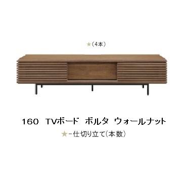 シギヤマ家具製 160 TVボード ボルタ ウォールナット材ウレタン塗装脚:アイアン引出し:フルオープンレール付送料無料(玄関前まで)北海道・沖縄・離島は除く要在庫確認。