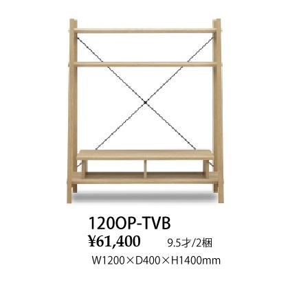 シギヤマ家具製 120 OPTVボード ローグ表面材:ホワイトオーク突板ウレタン塗装引出し:フルオープンレール付