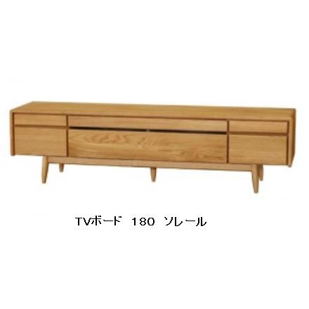 起立木工製 TVボード ソレール180ナラ無垢オイル塗装(別売メンテナンスキットあり)開梱設置送料無料(沖縄・北海道・離島は見積もり)要在庫確認欠品中 次回5月末~6月初旬入荷